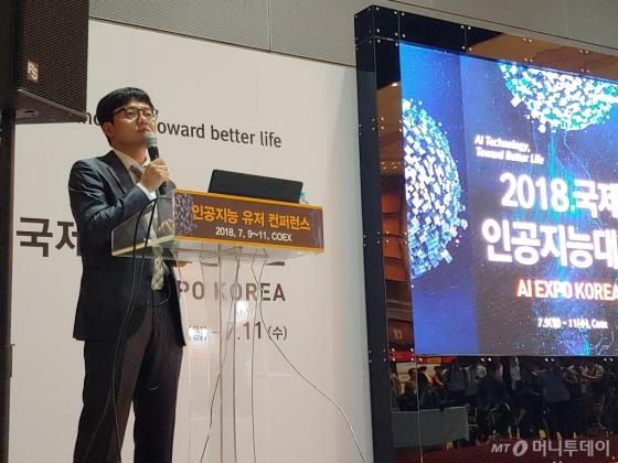 김동환 포티투마루 대표가 최근 열린 '인공지능 콘퍼런스'에서 딥 시멘틱 Q/A에 대해 소개하고 있다/사진=중기협력팀 이유미 기자