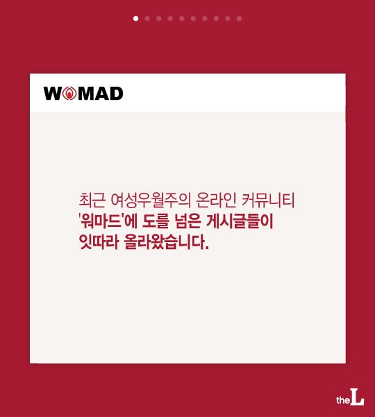 [카드뉴스] 도넘은 워마드