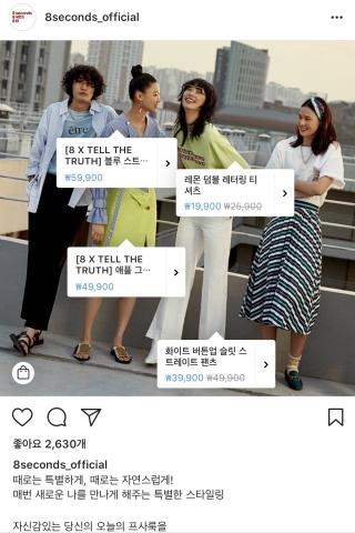 인스타그램 '쇼핑 태그' 기능을 활용한 에잇세컨즈의 게시물. /사진제공=페이스북.