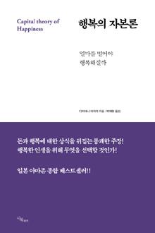 [200자로 읽는 따끈 새책]'다시 김구를 부르다', '행복의 자본론' 外