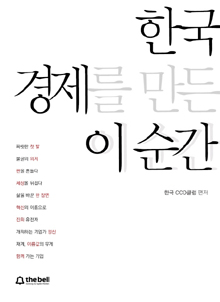 한국 경제의 주역들…그들이 말하는 '빛나는 순간'