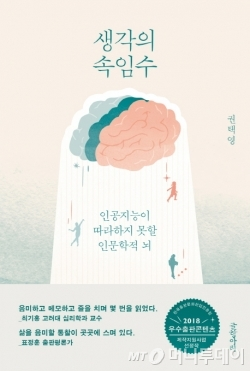생각은 덜 하고 감각은 더 키우는 '뇌의 인문학'