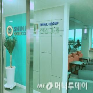 서울 강서구 공항동에 위치한 신일그룹 사무실 전경.