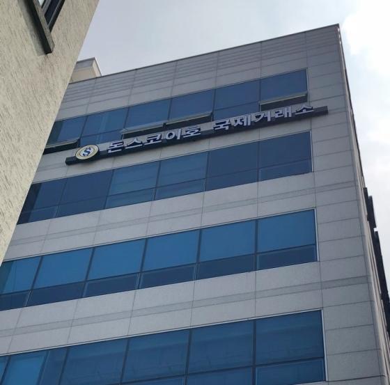 서울 강서구 공항동에 위치한 신일그룹 본사 건물.