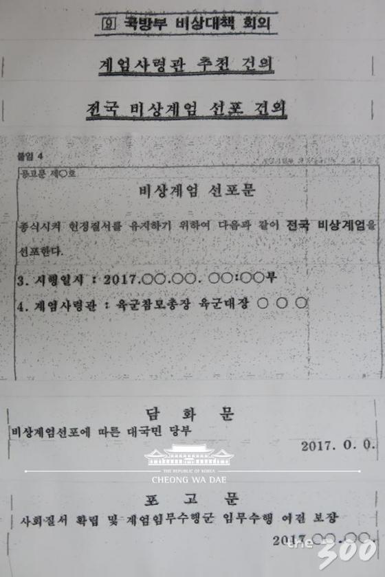 박근혜정부 시절 기무사가 작성한 전시계엄 및 합수업무 수행방안-대비계획 세부자료 /청와대 제공