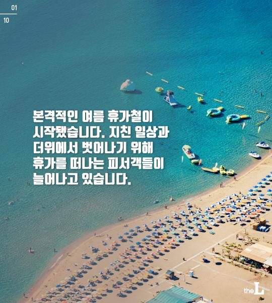 [카드뉴스] 슬픈 해변