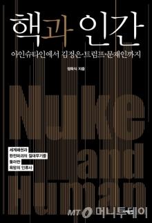 '평화외치는 핵보유국?' 절대무기 핵 둘러싼 욕망의 인류사