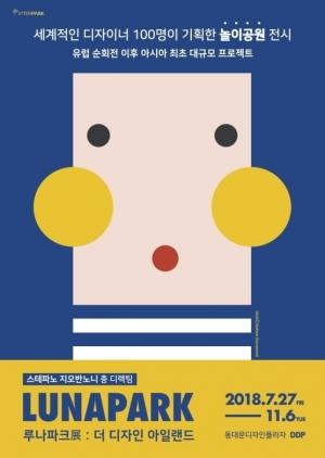 '루나파크전' 포스터. /사진제공=인터파크
