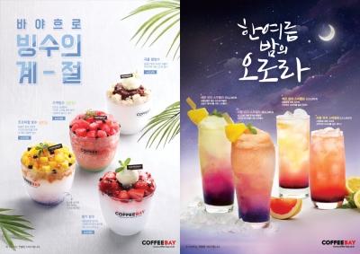 커피베이, 시즌메뉴 출시/사진제공=사과나무 주식회사 커피베이