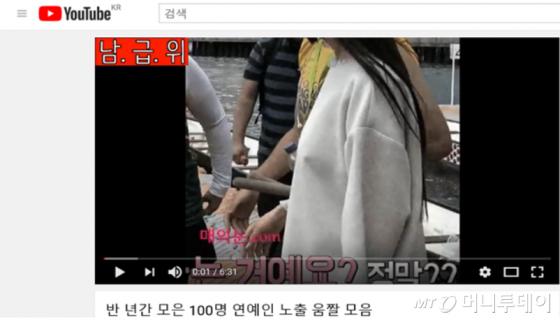 한국양성평등교육진흥원(양평원)은 31일 6월 온라인 커뮤니티의 양성평등 모니터링 결과를 발표했다. 사진은 유투브에서 여성을 성적 대상화한 영상. /사진제공=양평원