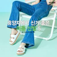 휴양지에서 신기 좋은 '여름 신발' 5