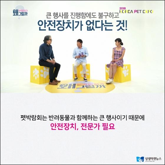 [카드뉴스] 반려동물 1:1 행동교정을 진행하는 코리아펫엑스포