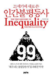 세계 절반의 부를 소유한 상위 1%…사회는 왜 더 불평등해지나