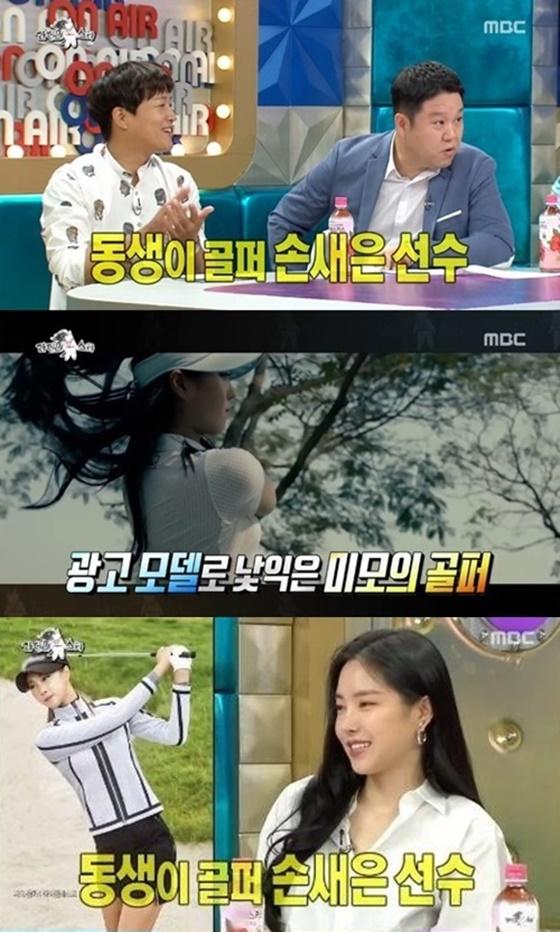 걸그룹 에이핑크 멤버 손나은이 동생인 손새은을 언급했다. /사진=MBC 예능프로그램 '황금어장-라디오스타' 방송화면 캡처