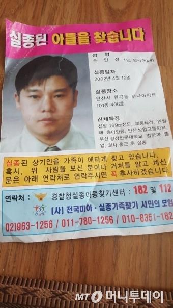 손항배씨(73)의 실종된 아들 인성씨를 찾는 전단지 /사진=손항배씨 제공