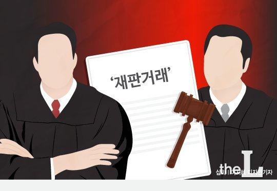 檢, '사법농단 의혹' 현직 판사 압수수색…파일 파기 혐의