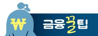 [금융꿀팁]입금계좌 지정으로 보이스피싱 피해 예방
