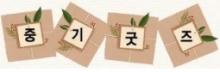 [중기굿즈]'연기·냄새·먼지 걱정↓' …구이용 친환경 그릴