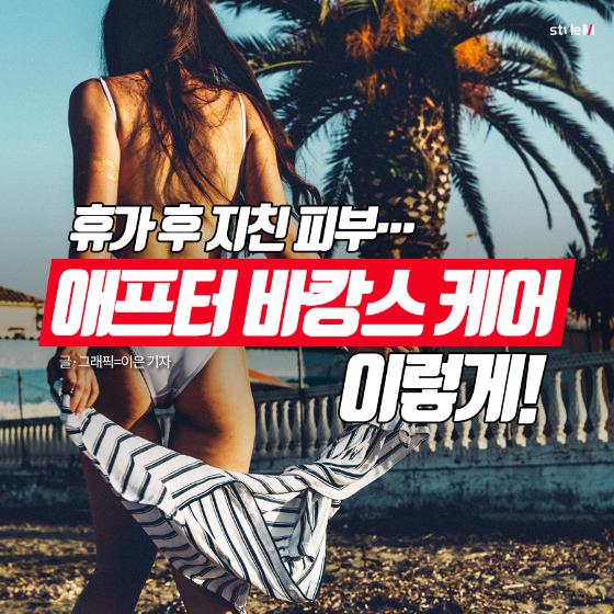 [카드뉴스] 지친 피부엔…애프터 바캉스 케어 필수템 6