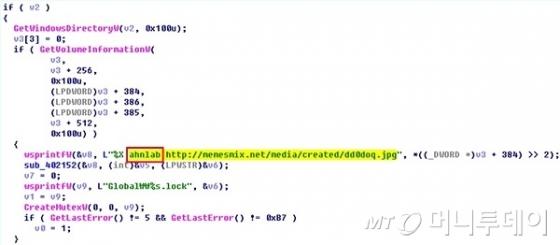랜섬웨어 '갠드크랩' 4.1.2 버전에 삽입된 안랩 조롱 문구./ 사진=안랩