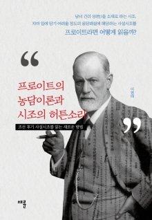 [200자로 읽는 따끈새책] '주문을 틀리는 요리점' '노년에 대하여' 外