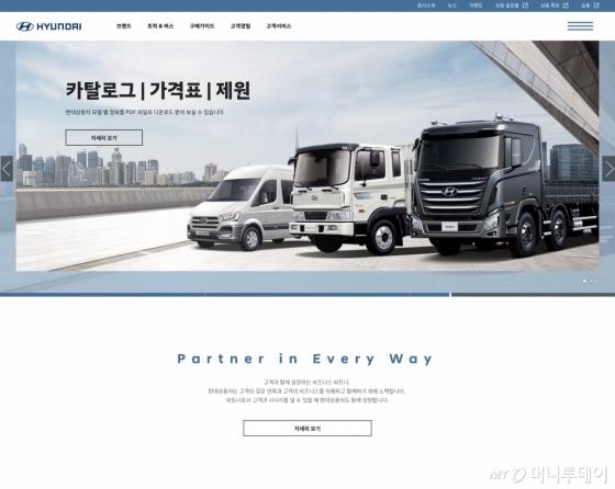 상용차 전용 홈페이지 '현대 트럭&버스' 메인 이미지/사진제공=현대차