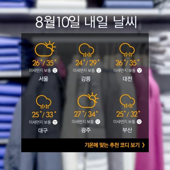 [내일뭐입지?] 소나기 때문에 습한 날, 쨍한 '레드'포인트