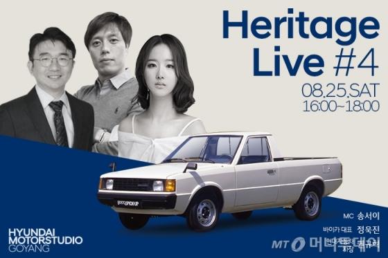 현대자동차가 오는 25일에 현대 모터스튜디오 고양(경기도 고양시 일산서구 소재)에서 고객들과 소통하는 토크 콘서트 '제4회 헤리티지 라이브(Heritage Live)' 행사를 개최한다. /사진제공=현대자동차