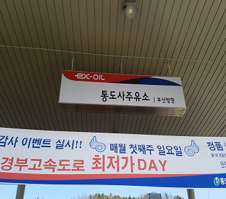 최저가 유류행사 현수막 /사진제공=통도사주유소