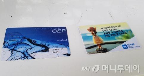 H2 모빌리티에서 수소전기차 구매자들에게 발급해주는 수소충전 전용 카드/사진=최석환 기자