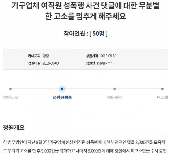 '모욕죄 고소를 막아달라'며 지난 10일 청와대 국민청원 게시판에 올라 온 게시글. /사진=청와대 청원게시판