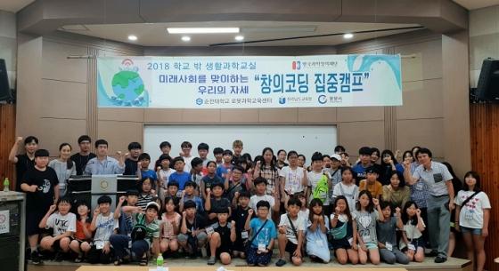 순천대 로봇과학교육센터, 청소년 대상 창의코딩 집중캠프