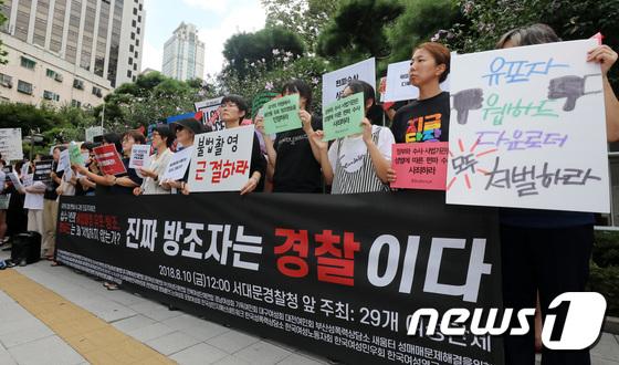 한국여성단체연합 회원들이 10일 오후 서울 서대문구 경찰청 앞에서 열린 경찰 파편수사 규탄 긴급 기자회견에서 피켓을 들고 있다.  2018.8.10/뉴스1 © News1 박지수 기자