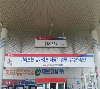미리보는유가표지판 알림현수막/사진제공=통도사주유소