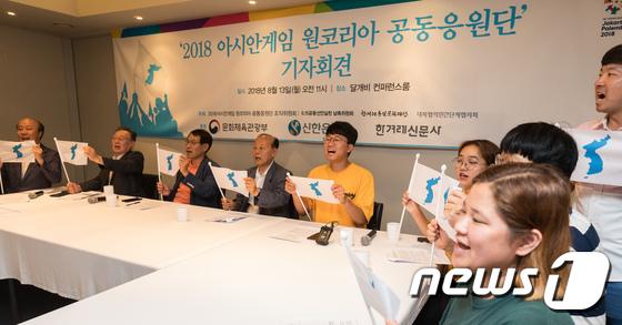 [사진]2018 아시안게임 원코리아 공동응원단 발족