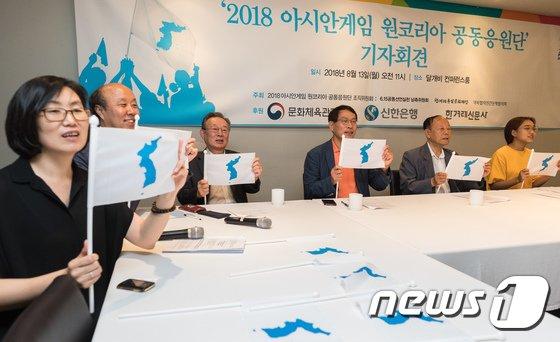 [사진]2018 아시안게임 남북단일팀을 응원합니다