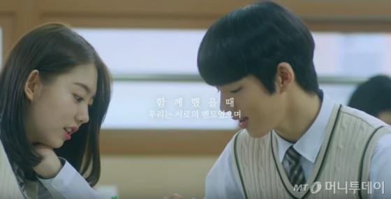 서울시교육청 공익캠페인 영상광고./사진=유튜브 화면 캡쳐