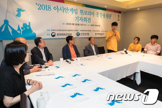 [사진]2018 아시안게임 원코리아 공동응원단 발족 기자회견