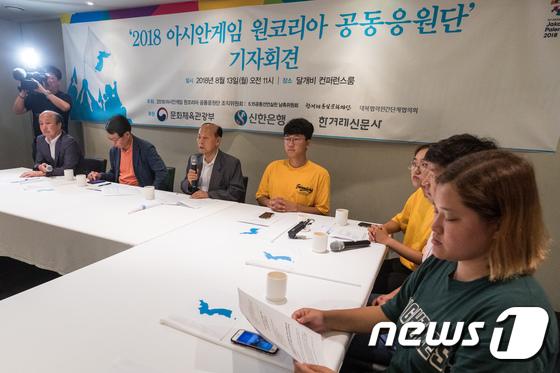 [사진]2018 아시아네임 '원코리아 공동응원단' 발족