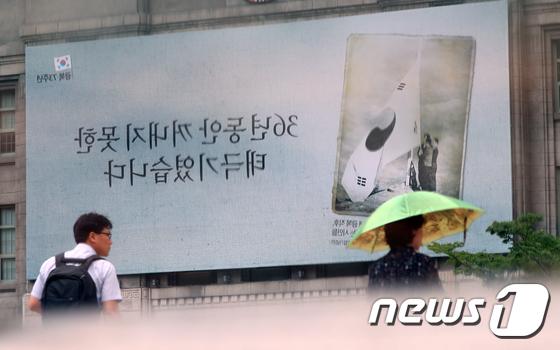[사진]광복 73주년 '그날의 기억'