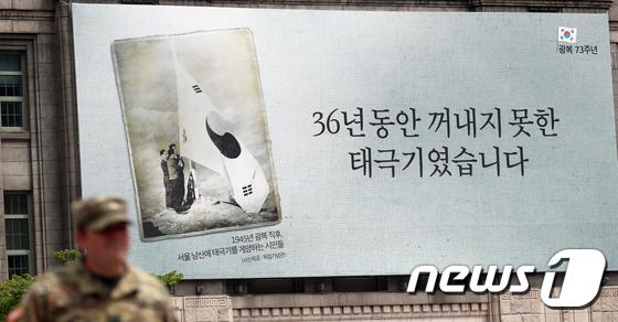 [사진]광복절 앞두고 게시된 서울광장 꿈새김판 문구