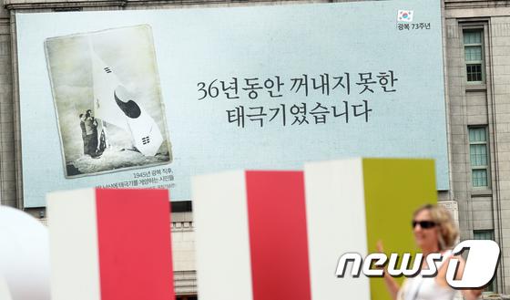 [사진]서울광장 꿈새김판, 광복절 기념문구로 새단장