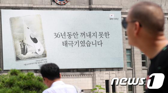 [사진]광복의 기쁨을 표현한 문구 서울광장에 걸려