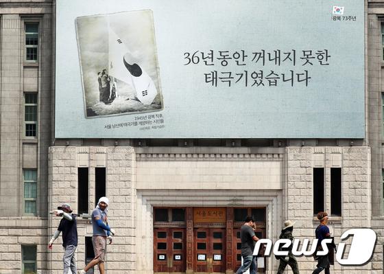 [사진]광복 73주년 기념 글판 걸린 서울광