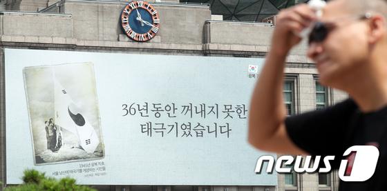 [사진]서울광장 꿈새김판, 광복기념 문구