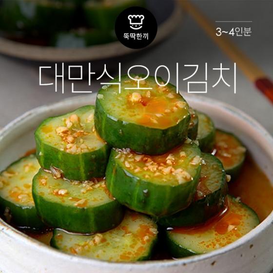 [뚝딱 한끼]여행지에서 먹어본 그맛?… '대만식오이김치'