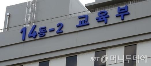 '2022 대입개편'…교육부, 17일 최종안 발표