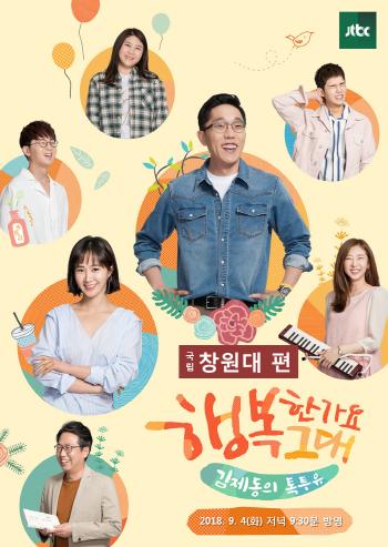 창원대, '김제동의 톡투유2' 녹화 행사