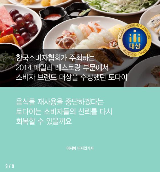 [카드뉴스] 재활용 뷔페?