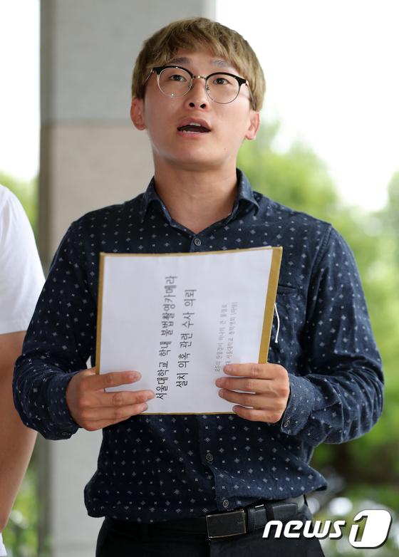 [사진]'서울대 몰카' 워마드 수사 촉구하는 신재용 총학생회장